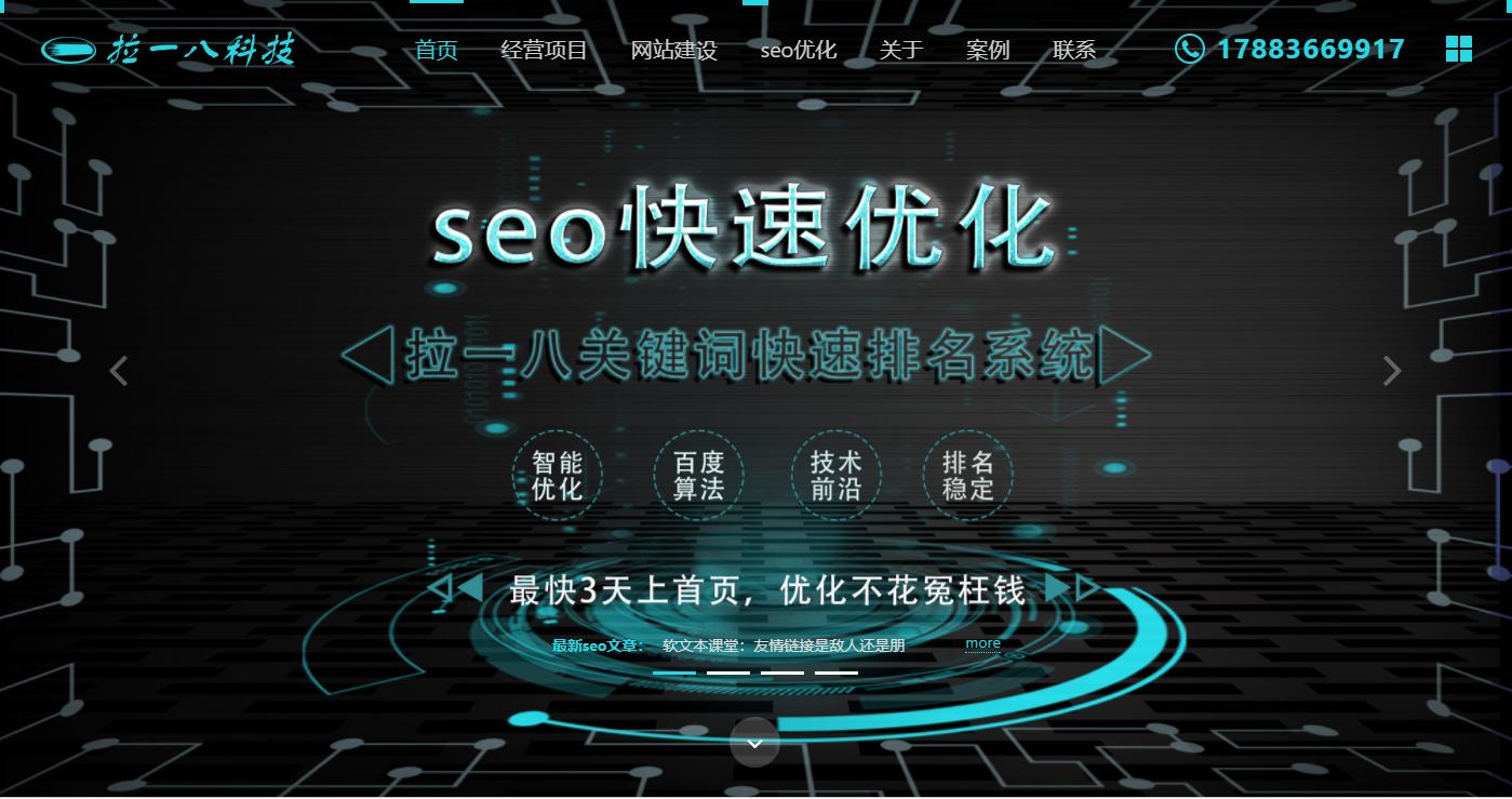 拉一八科技:6种方法来优化您的网站搜索引擎优